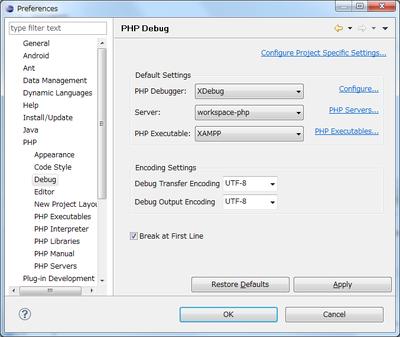 Eclipse PHPのデバッガ設定