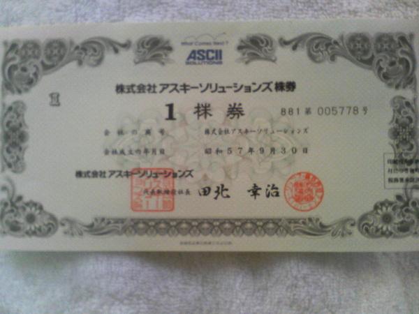 アスキーソリューションズ株券