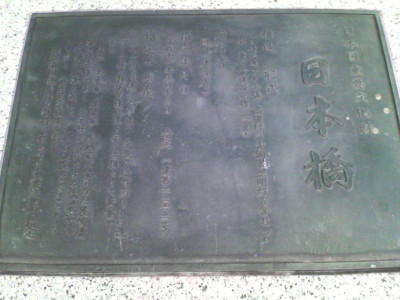 日本橋は重要文化財.JPG