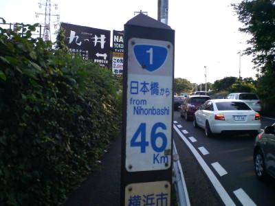 日本橋から46km.JPG