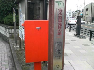 海水浴場発祥の地.JPG